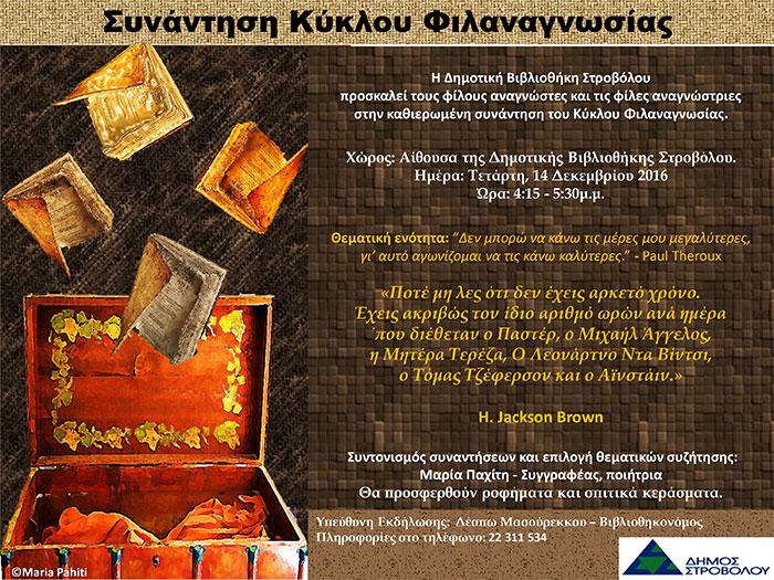 invitation14122016