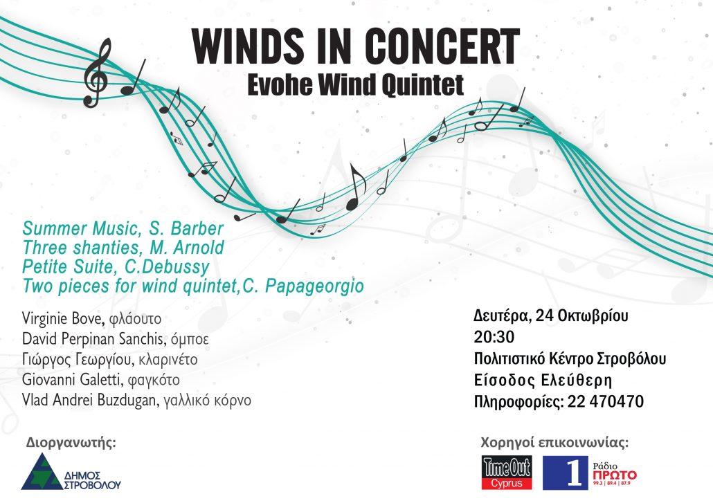 winds_in_concert_241016