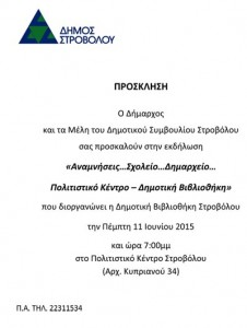 anamniseis_sxoleio_dimarxeio_11062015
