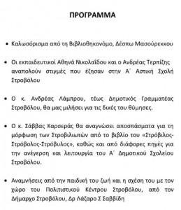 anamniseis_sxoleio_dimarxeio_11062015_b
