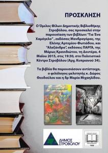 ekdilwsi_omilou_filwn_vivliothikis_04_05_2015