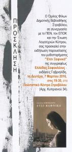 etsi_ksafnika_1