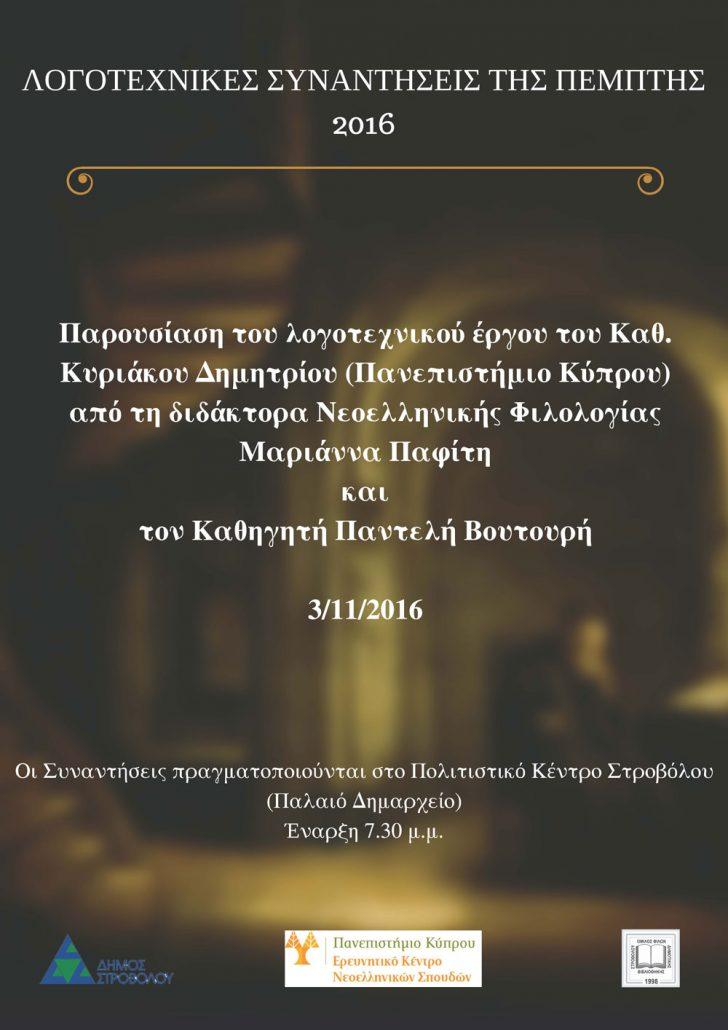 logotehnikes_sinantisis