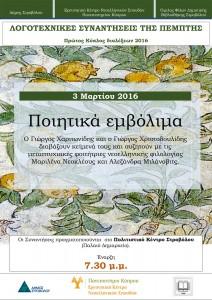 logotexnikes_synantiseis_pemptis_03032016