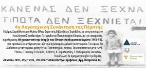 logotexniki_280515