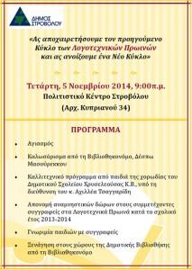 neos_kyklos_logotexnika_prwina