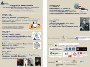 programma_ekdilwsewn_june2014