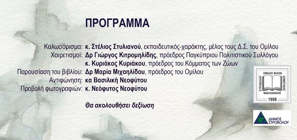 prosklisi_thavmastes_metamorfosis_2_23092016