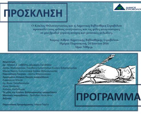 synantisi_kyklou_filanagnwsias_24062016