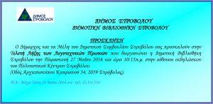 teleti_liksis_logotexnikwn_proinwn_27052016_prosklisi
